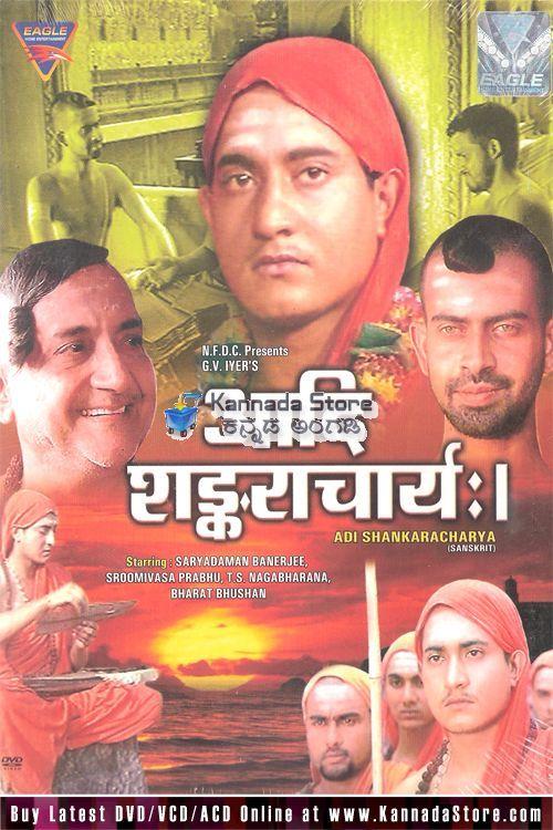 Adi Shankaracharya (1983)